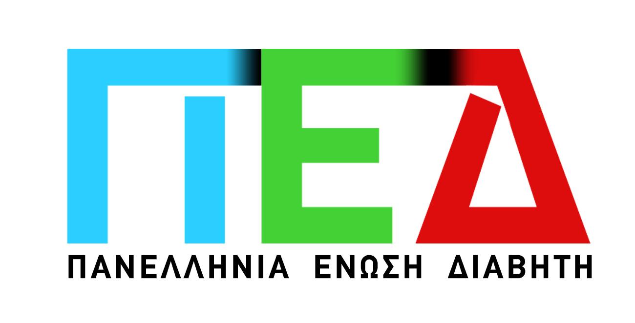 Πανελλήνια Ένωση Διαβήτη – ΠΕΔ – Ped.com.gr